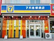 7天连锁(南门口汽车站店)