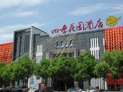 黄山四季花园酒店(歙县)