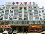 黄山丰溪大酒店(高铁北站店)