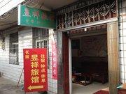 黄山昱祥旅馆