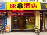 速8(中亭街达道地铁站店)