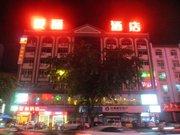 琼海爱丽酒店(原如家酒店)