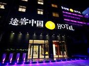 Yongzhou Ouli Haoting International Hotel