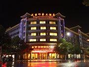 武当印象大酒店(武当山)
