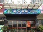 E-buy chain hotel (Guangzhou North train station Huadu Branch)