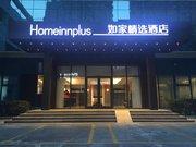 Home Inn Plus (Qingdao Yinchuan West Road Software Park)