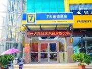 7天连锁酒店(邳州火车站店)