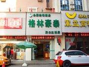 格林豪泰(武汉兰陵路江滩店)