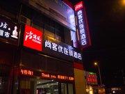 尚客优快捷酒店(洛阳明堂景区店)