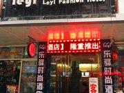 闽清乐驿时尚酒店