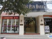 浦城尚品主题酒店