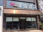 汉庭酒店(琵琶王立交桥店)