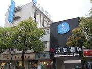汉庭酒店(景德镇新厂店)