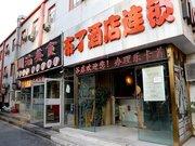 北京盛华威青年酒店