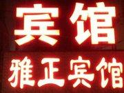 广宗万嘉宾馆