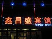沙湾鑫昌盛宾馆