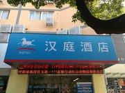 Hanting Hotel (Nanjing Hongshan Zoo Branch)