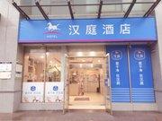 汉庭酒店(宝鸡高新火车南站店)-原宝鸡高新大道店