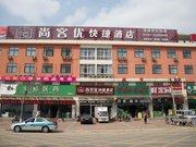 尚客优快捷酒店(唐山滦南中大街店)