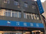 汉庭酒店(衡水学院店)