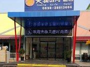 儋州天涯时尚酒店(洋浦店)
