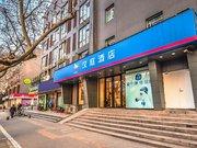 汉庭酒店(南京玄武门店)