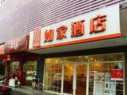 如家快捷酒店(上海浦东川沙妙境路店)
