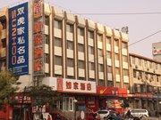 如家快捷酒店(临汾平阳广场店)