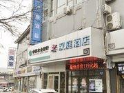 汉庭酒店(承德避暑山庄店)