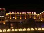 亚布力温泉国际度假中心