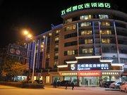 五悦景区连锁酒店(婺源店)