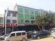 灵寿县交通宾馆