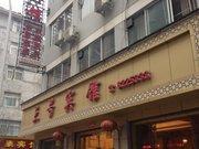 陇南三号宾馆
