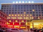 汉中宁强汉源明珠大酒店