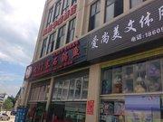 南平凤凰华庭酒店