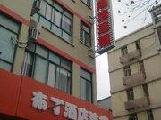 布丁酒店(昆山火车站店)