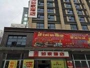 如家快捷酒店(襄阳长征路店)