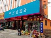 汉庭酒店(马鞍山火车站店)