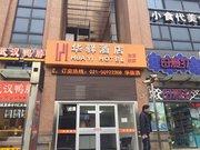 如家联盟(华驿酒店上海浦东恒生广场店)