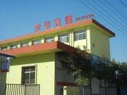 忻州中华宾馆