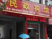汉中西乡民政宾馆