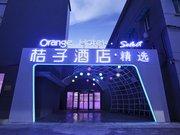 桔子酒店·精选(王府大街店)