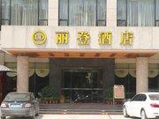 茂名化州丽登酒店
