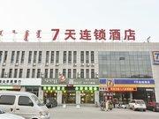 7天酒店赤峰客运总站店