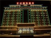 菏泽艺达国际酒店
