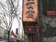 隰县网虫公寓