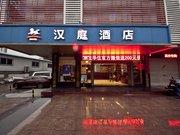 汉庭酒店(宁德霞浦店)