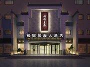 福临东海大酒店(换乘中心店)