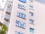 汉庭酒店(厦门火车站文灶店)