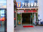 7天连锁酒店(天津火车站店)